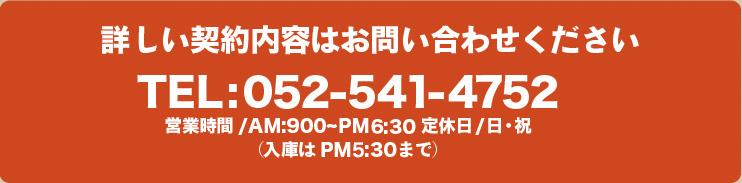 AM:900~PM7:00 定休日/日・祝 TEL:052-541-4752 タイヤショップ横井