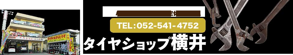 AM9:00~PM7:00 定休日/日・祝 TEL:052-541-4752 タイヤショップ横井